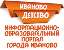 Иваново-Детство,РФ